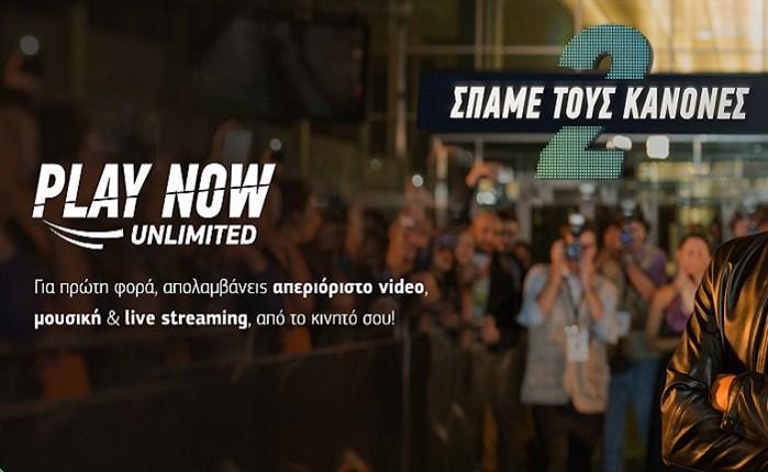 Cosmote: Για πρώτη φορά στην Ελλάδα, απεριόριστο video & music streaming στο κινητό