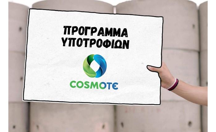 Cosmote: Παράταση στην υποβολή αιτήσεων για το Πρόγραμμα Υποτροφιών