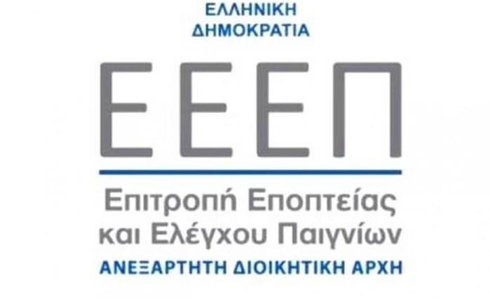 ΕΕΕΠ: Στοπ στη διαφημιστική προβολή μη νόμιμων παρόχων υπηρεσιών τυχερών παιγνίων