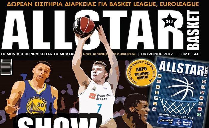 Νέο AllStar Basket με δωρεάν οδηγό Stoiximan.gr Basket League