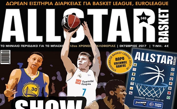 Νέο AllStar Basket με δωρεάν οδηγό Stoiximan.gr Basket League