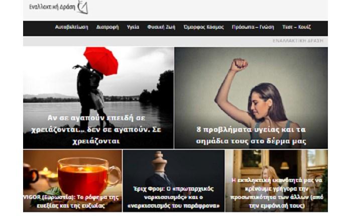 Brainfood Media: Στο δίκτυό της η Εναλλακτική Δράση