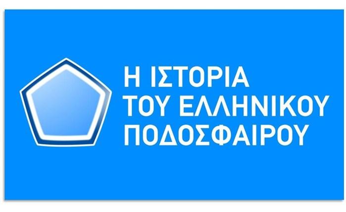 Nova: Συμπαραγωγή για την ιστορία του ελληνικού ποδοσφαίρου