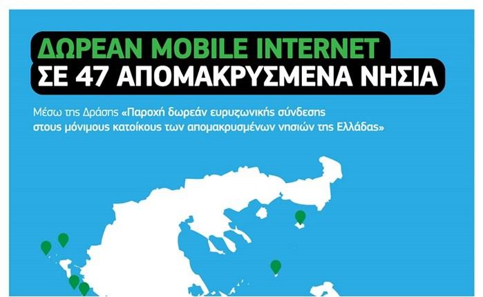 Cosmote: Συμμετέχει στη δράση για δωρεάν internet σε απομακρυσμένα νησιά