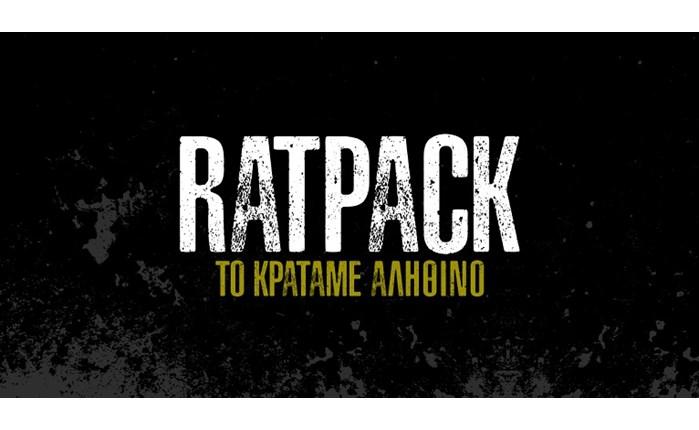 Ratpack.gr: Νέος Διευθυντής ο Κώστας Βαϊμάκης