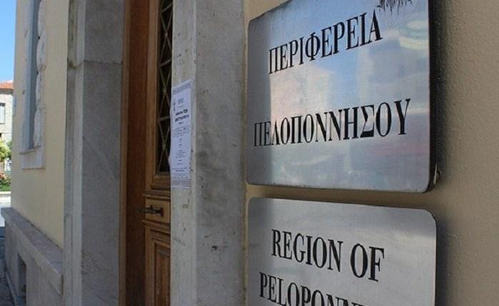 Περιφέρεια Πελοποννήσου: 1,52 εκατ. ευρώ για τουριστική προβολή