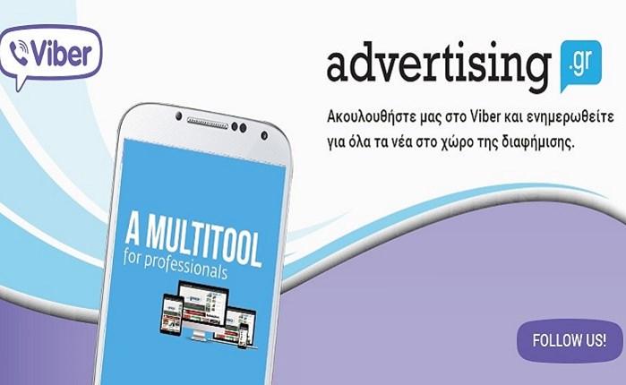 Το advertising.gr απέκτησε επίσημο Viber Public Account