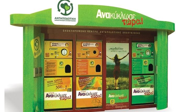 Ανταποδοτική Ανακύκλωση Συσκευασιών: Πανελλήνιος Εκπαιδευτικός Οργανισμός