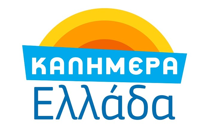 "ANT1: Στην κορυφή τηλεθέασης η εκπομπή ""Καλημέρα Ελλάδα"""