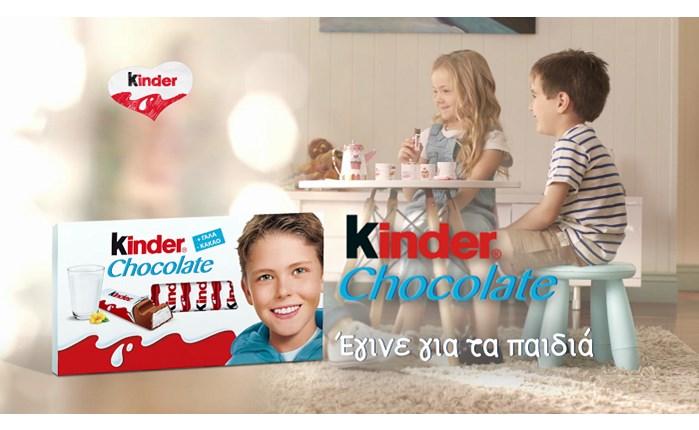 H Kinder Σοκολάτα στον αέρα με νέο τηλεοπτικό!