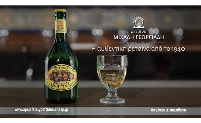 Στην Orange Advertising η Ρετσίνα Μιχάλη Γεωργιάδη