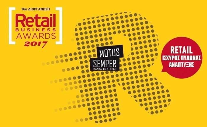 Retail Business Awards: Μέχρι τις 20 Νοεμβρίου η υποβολή συμμετοχών
