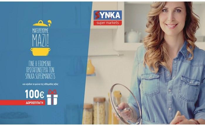 SYN.KA: Ειδικό microsite για την ενέργεια «Μαγειρεύουμε μαζί»