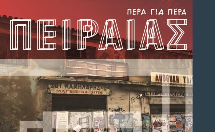 Η Red Design για την πόλη του Πειραιά