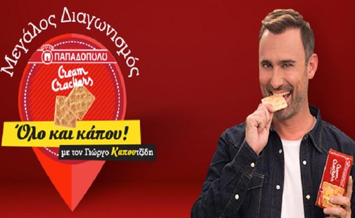 Νέα videos Cream Crackers Παπαδοπούλου