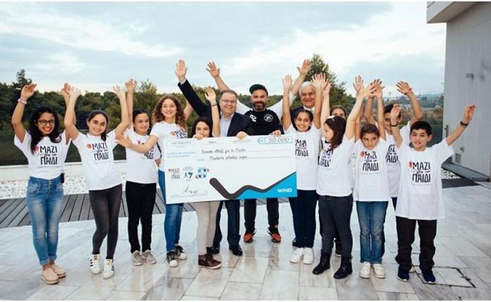 Wind: Μήνυμα Αλληλεγγύης για τα παιδιά
