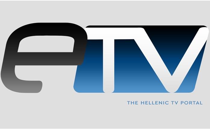 Redesign για το ETV.gr
