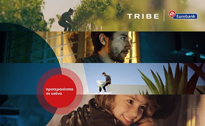 Tribe & Eurobank: Γιατί αυτή είναι μια διαφορετική καμπάνια;