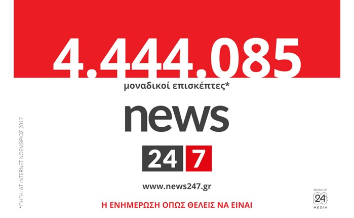 24MEDIA: Ανοδικά και τον Νοέμβριο το News 24/7