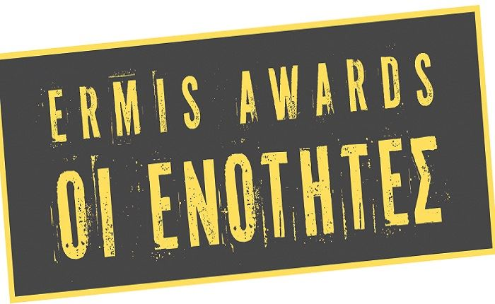 Ermis PR: Τα Ermis Awards είναι κάτι ζωντανό και ελεύθερο