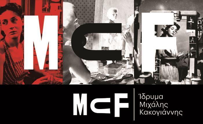 Η Red Design για το Ίδρυμα Μιχάλης Κακογιάννης