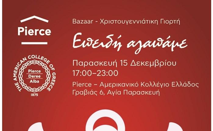 Pierce: Χριστουγεννιάτικη γιορτή και bazaar στις 15/12