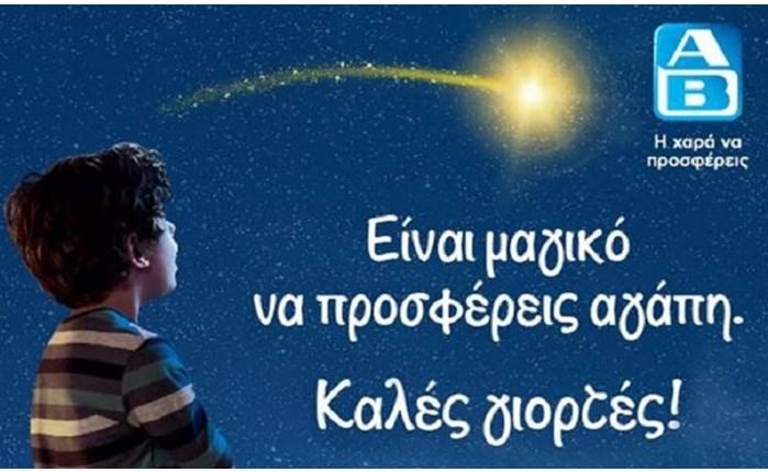 ΑΒ Βασιλόπουλος: Και φέτος τα Χριστούγεννα, προσφέρει αγάπη