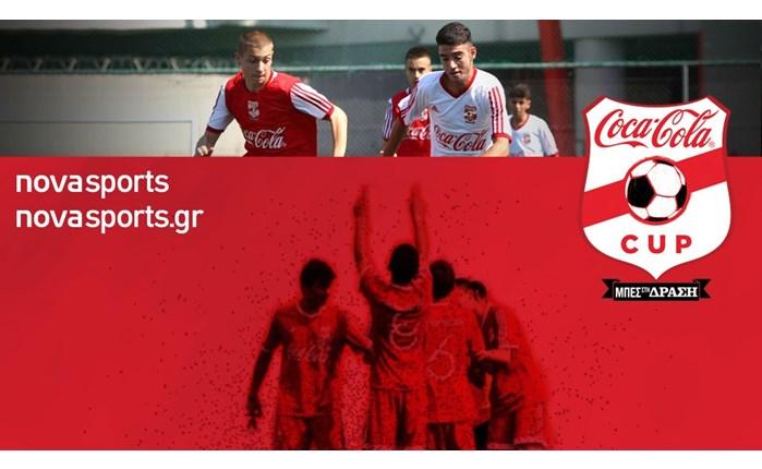 Novasports: Στήριξαν το Coca-Cola Cup