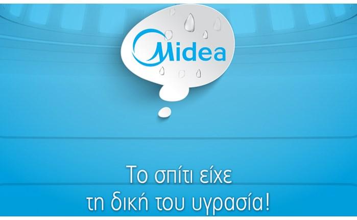 Νέα καμπάνια για την αφύγρανση από τη Midea και την DigitalWise