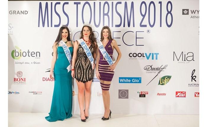 Πραγματοποιήθηκε ο διαγωνισμός Miss Τουρισμός 2018