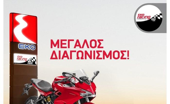 mscomm: Δημιούργησε διαγωνισμό για την ΕΚΟ