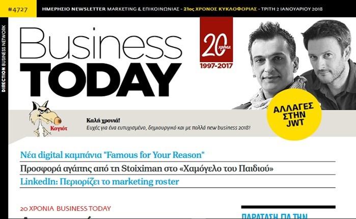 Νέα εικόνα για το BusinessToday