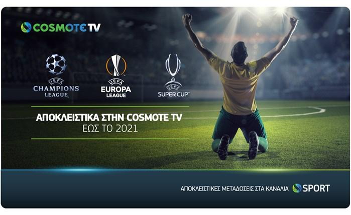 Cosmote TV: Επίσημη η συμφωνία για Champions League και Europa League