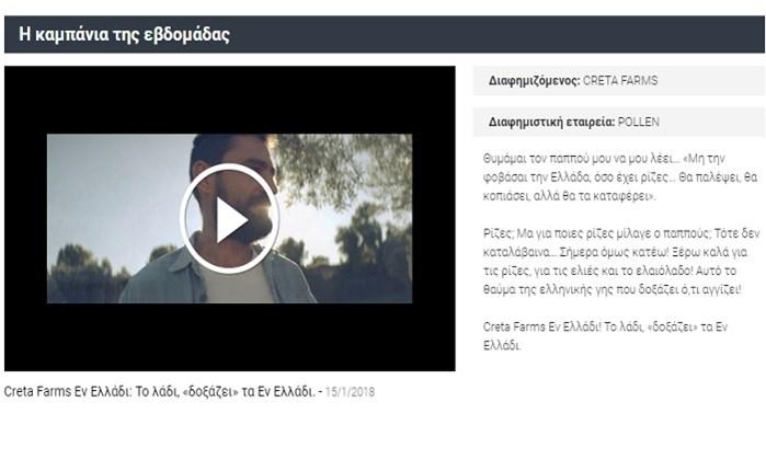 Η νέα διαφημιστική ταινία της Creta Farms