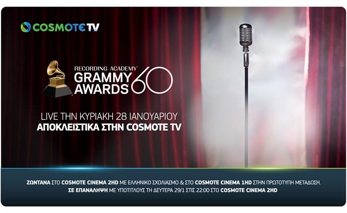 Cosmote TV: Ζωντανή μετάδοση της τελετής απονομής των βραβείων Grammy