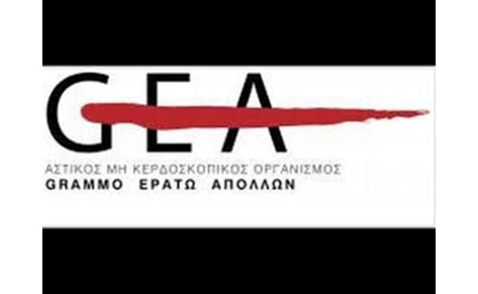 Νέο Διοικητικό Συμβούλιο για τον ΜΚΟ GEA