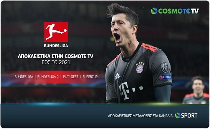 Cosmote TV: Ανανέωσε με το Γερμανικό Πρωτάθλημα ως το 2021