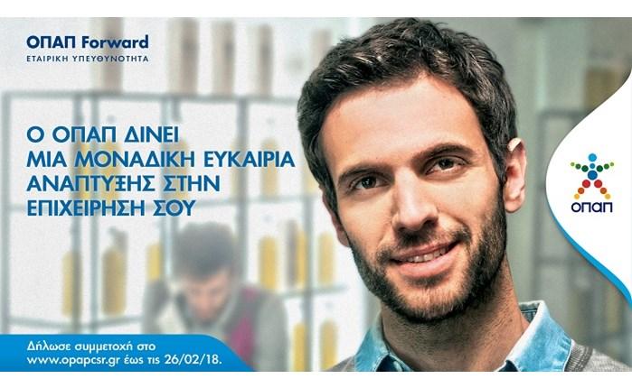 ΟΠΑΠ: Υλοποιεί για δεύτερη χρονιά το πρόγραμμα «ΟΠΑΠ Forward».