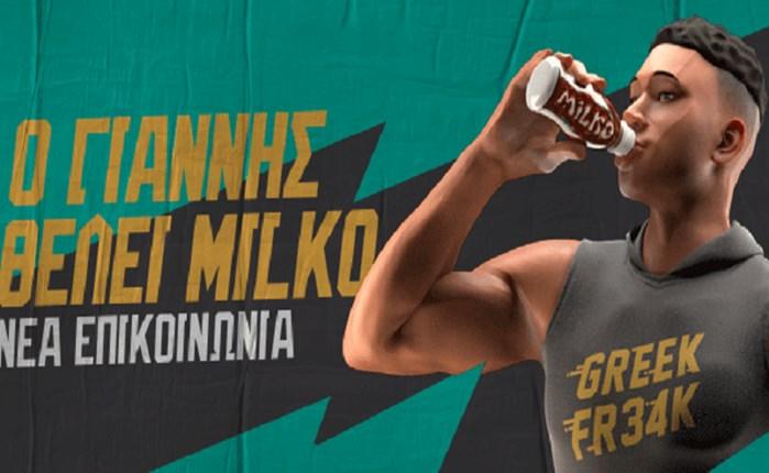 Νέα καμπάνια Milko με τον Γ. Αντετοκούνμπο