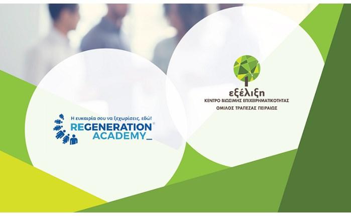 Εξέλιξη: Στρατηγική συνεργασία με το ReGeneration