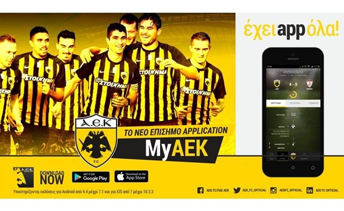 LG: Χορηγός της smartphone εφαρμογής Μy AEK app