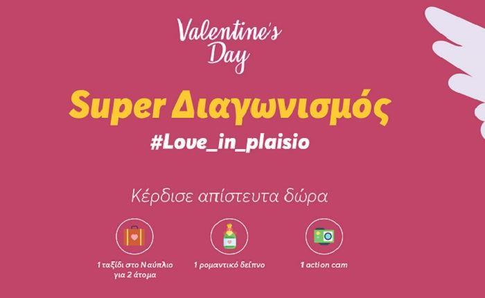 Το Πλαίσιο γιορτάζει τη Valentine's Day