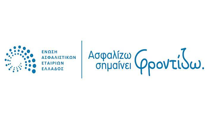 ΕΑΕΕ: Λανσάρει νέα ανατρεπτική καμπάνια