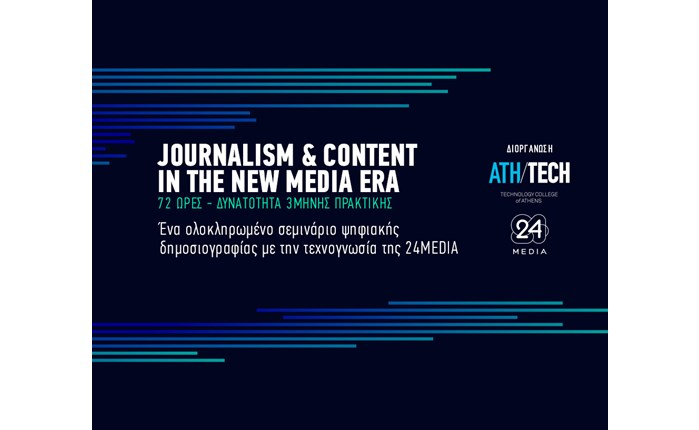 Ath/Tech College: Νέα ημερομηνία για το σεμινάριο Journalism & Content in the new media era
