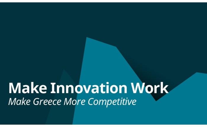 Σε εξέλιξη ο 3ος διαγωνισμός Make Innovation Work