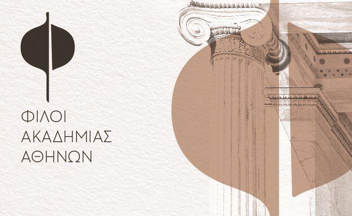 Η Red Design δημιουργεί για τους Φίλους της Ακαδημίας Αθηνών