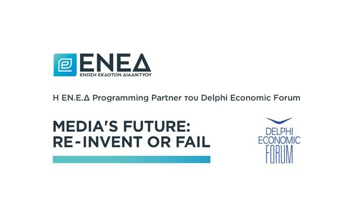ΕΝ.Ε.Δ: Programming Partner του Delphi Economic Forum