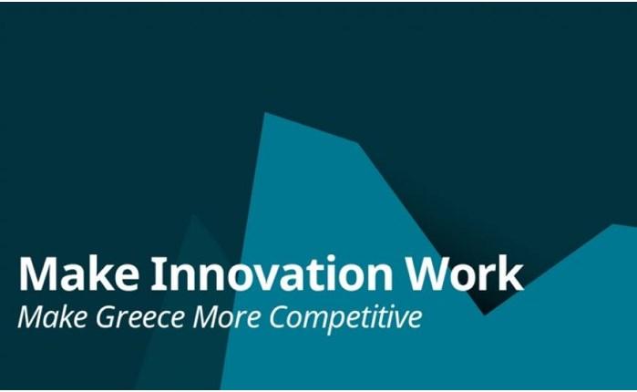 Παράταση για τον διαγωνισμό Make Innovation Work