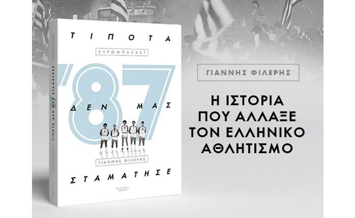 """Παρουσίαση βιβλίου """"87 τίποτα δεν μας σταμάτησε"""" στο ΕΚ"""