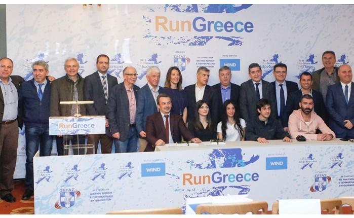 Wind: Μαζική συμμετοχή δρομέων και κοινωνική αλληλεγγύη ο στόχος του RUN Greece 2018